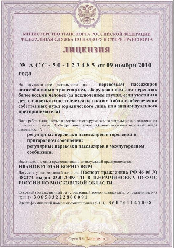Лицензия на пассажирские перевозки для ип